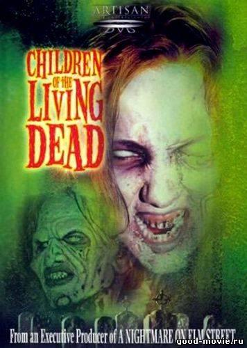Постер Дети мёртвых