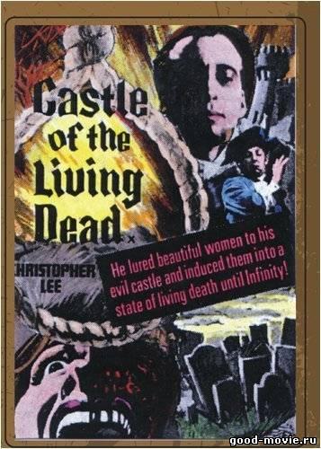 Постер Замок живых мертвецов