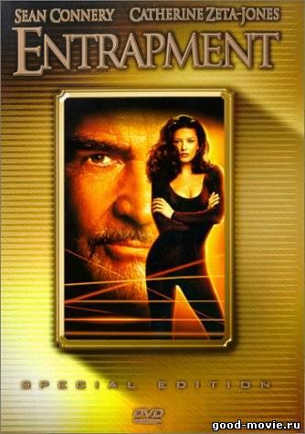 Постер Западня (Шон Коннери, 1999)