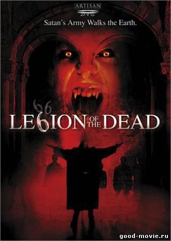 Постер Легион живых мертвецов