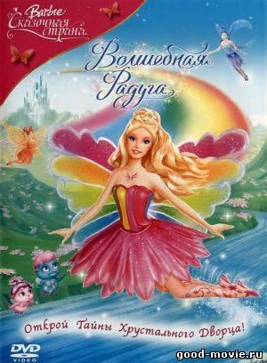 Постер Барби: Сказочная страна. Волшебная радуга