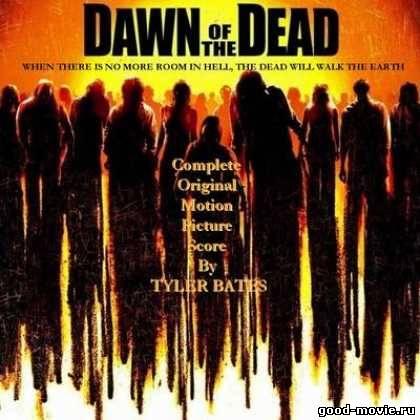 смотреть рассвет мертвецов:
