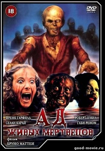 Постер Ад живых мертвецов