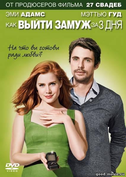 Постер Как выйти замуж за 3 дня