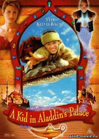 Постер Первый рыцарь при дворе Аладдина