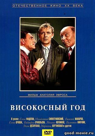 Постер Високосный год
