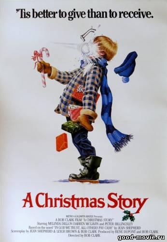 Постер Рождественская история (1983)