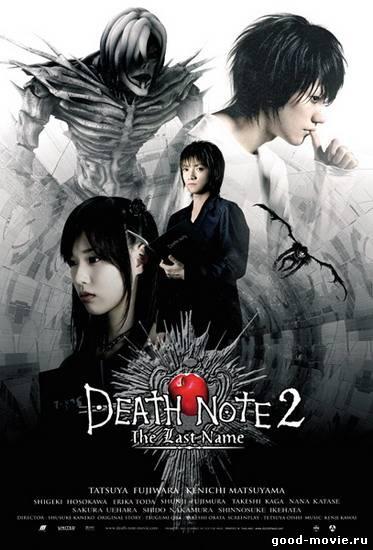 Постер Тетрадь смерти 2