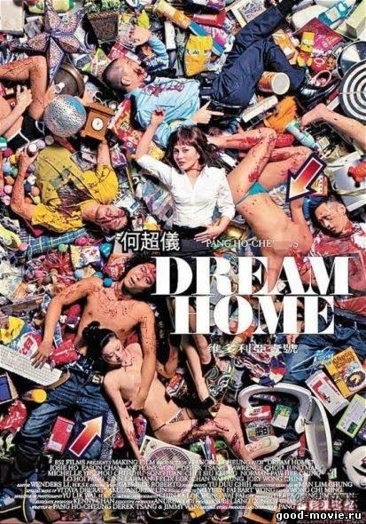 Постер Дом мечты