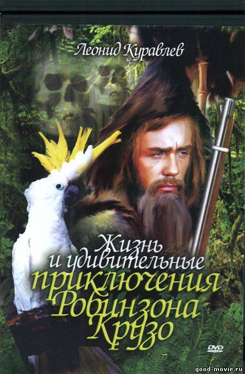 Постер Жизнь и удивительные приключения Робинзона Крузо