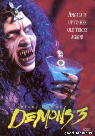 Постер Ночь демонов 3