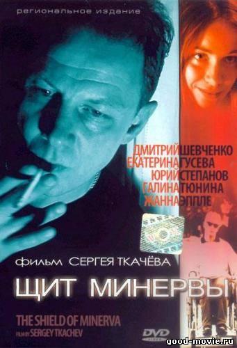 Постер Щит Минервы