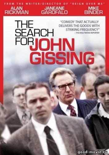 Постер В поисках Джона Гиссинга