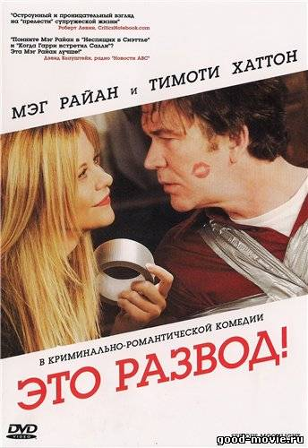 Постер Это развод!