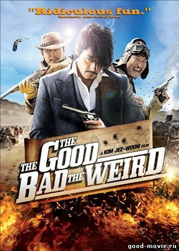 «Хороший, Плохой, Долбанутый» / 2008
