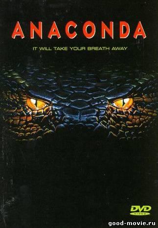 Постер Анаконда