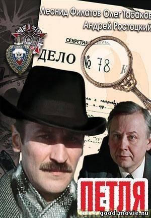 Постер Петля (СССР, 1983)