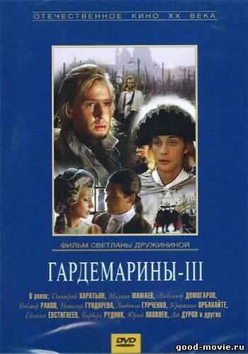Постер Гардемарины 3