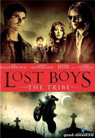 Постер Пропащие ребята: Племя