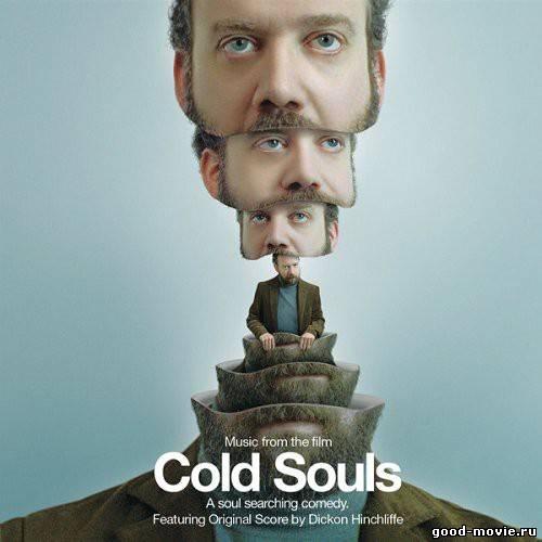 Постер Замерзшие души