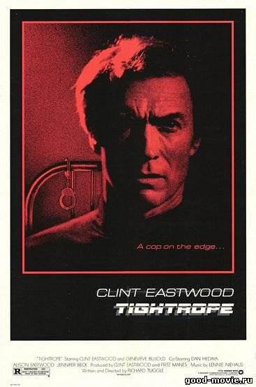 Постер Петля (Клинт Иствуд, 1984)