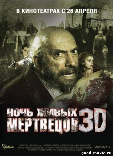 Постер Ночь живых мертвецов (2006)