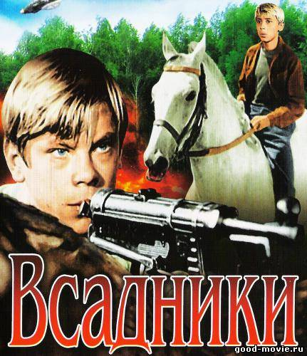Постер Всадники