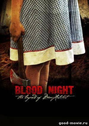Постер Кровавая ночь