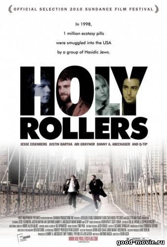 Постер Святые роллеры
