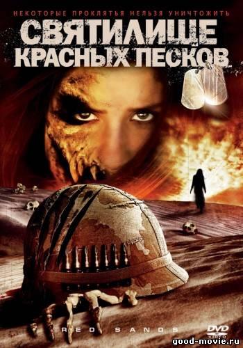 Постер Святилище Красных Песков