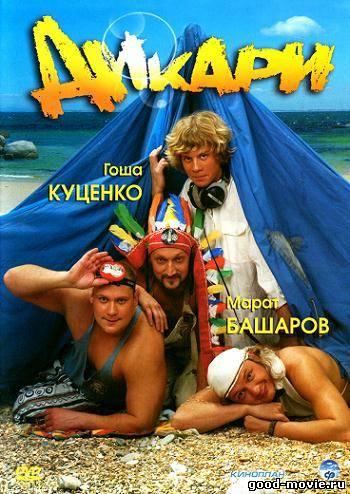 Постер Дикари