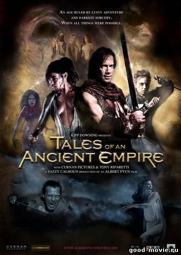 Постер Сказки о древней империи