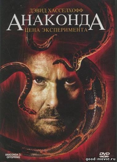 Постер Анаконда 3: Цена эксперимента