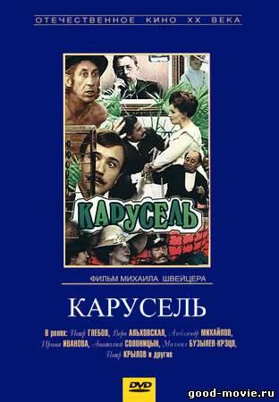 Постер Карусель (1970)
