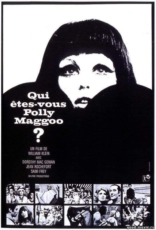 Постер Кто вы, Полли Магу?