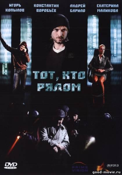 Постер Тот, кто рядом