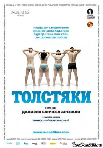 Постер Толстяки