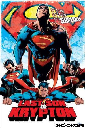 Постер Супермен: Последний сын Криптона