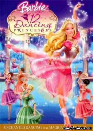 Постер Барби: 12 танцующих принцесс