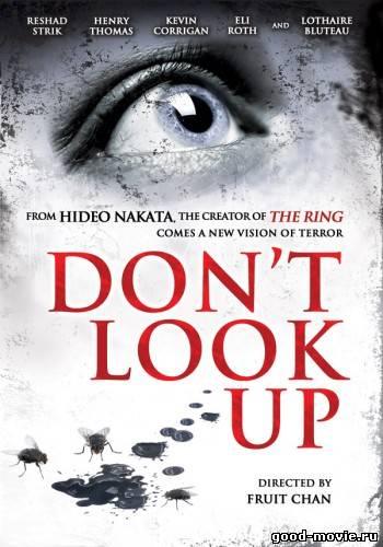 Постер Не смотри вверх