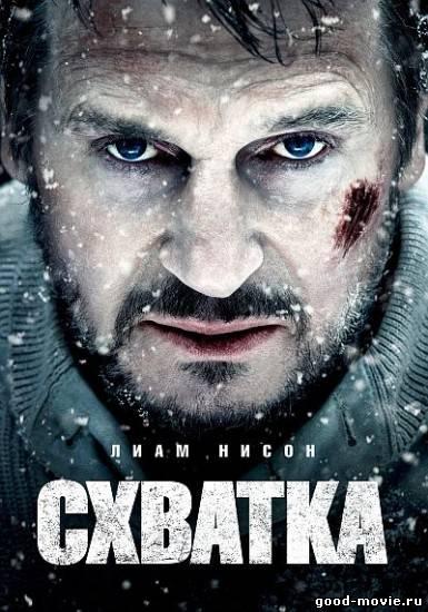 Постер Схватка (2012)