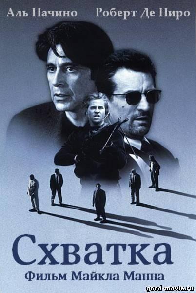 Постер Схватка (Аль Пачино, Роберт Де Ниро, 1995)