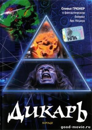 Постер Дикарь (1996)