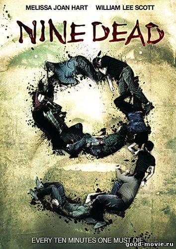 Постер Девять в списке мертвых