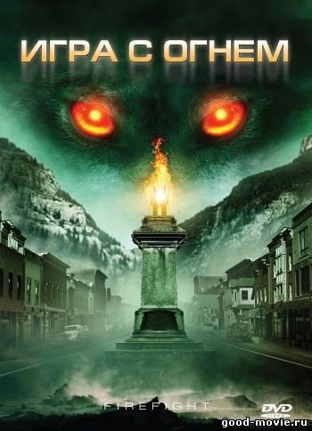 Постер Игра с огнем (ужасы, фэнтези, 2010)