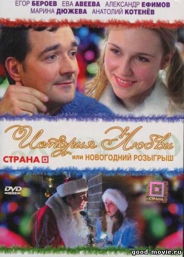 Постер История любви, или Новогодний розыгрыш