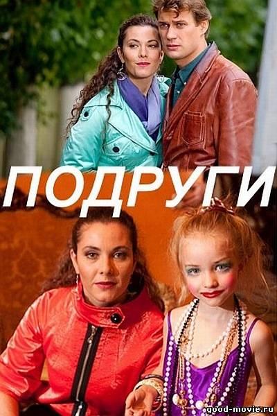 Постер Подруги (Россия, 2010)