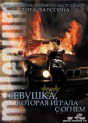 Девушка которая играла с огнем роман