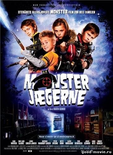 Постер Охотники на монстров