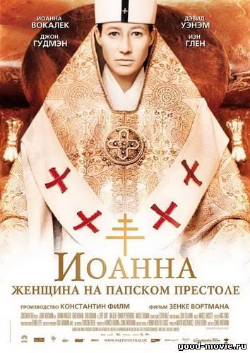 Постер Иоанна – женщина на папском престоле